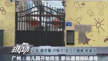 广州:幼儿园开始招生 家长通宵排队拿号