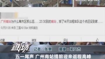 五一尾声 广州南站提前迎来返程高峰
