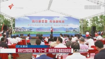 """新时代文明实践广东""""七个一百""""精品项目下基层活动启动"""