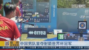 中国男队首夺射箭世界杯冠军