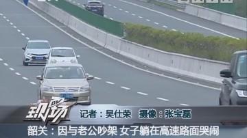 韶关:因与老公吵架 女子躺在高速路面哭闹