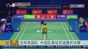 击败泰国队 中国队晋级苏迪曼杯决赛