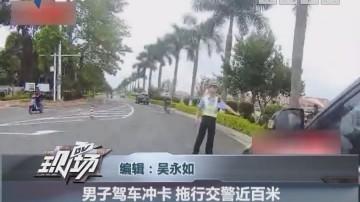 男子驾车冲卡 拖行交警近百米