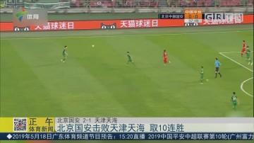 北京国安击败天津天海 取10连胜