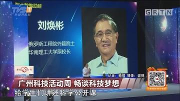 广州科技活动周 畅谈科技梦想