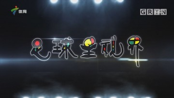 [HD][2019-05-27]足球星视界
