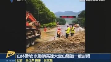 山体滑坡 京港澳高速大宝山隧道一度封闭