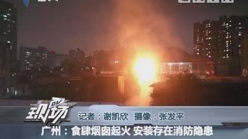 广州:?#20056;?#28895;囱起火 安装存在消防隐患