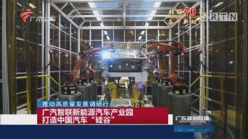 """广汽智联新能源汽车产业园 打造中国汽车""""硅谷"""""""