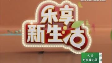 [2019-04-30]乐享新生活:乐友求助 手掌发红是怎么回事