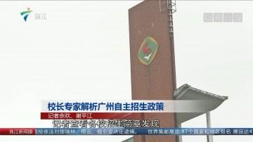校长专家解析广州自主招生政策
