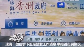珠海:微信群下班后禁发工作消息 举措引市民热议