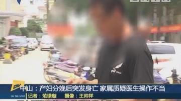 中山:产妇分娩后突发身亡 家属质疑医生操作不当