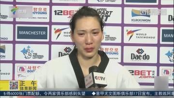 跆拳道世界锦标赛 郑姝音遭争议判罚无缘金牌