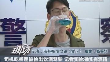 司机吃榴莲被检出饮酒驾驶 记者实验:确实有酒精