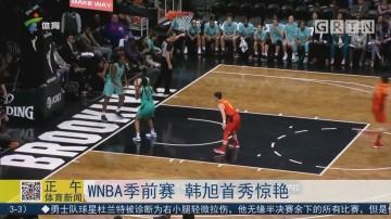 WNBA季前赛 韩旭首秀惊艳