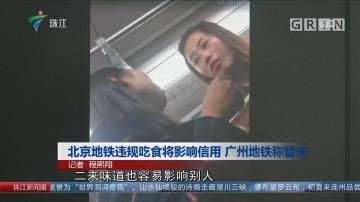 北京地铁违规吃食将影响信用 广州地铁称暂未