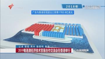 2019粤港澳经济技术贸易合作交流会在香港举行