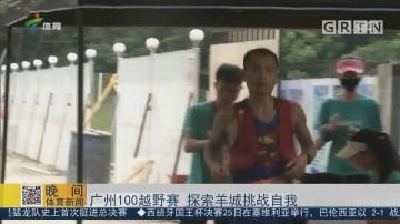 广州100越野赛 探索羊城挑战自我