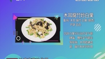 健康厨房:木耳腐竹炒白果