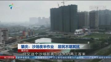 肇庆:沙场夜半作业 居民不堪其扰