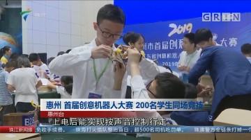 惠州 首届创意机器人大赛 200名学生同场竞技