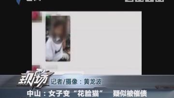 """中山:女子变""""花脸猫"""" ?#20260;票?#20652;债"""