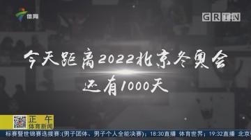 北京冬奥会倒计时1000天 各项工作筹办顺利