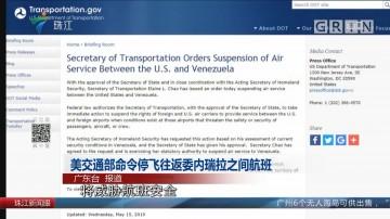 美交通部命令停飞往返委内瑞拉之间航班