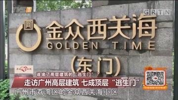 """谁堵了高层建筑的""""逃生门""""? 走访广州高层建筑 七成顶层""""逃生门""""上锁"""
