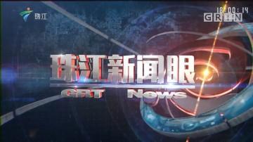 """[HD][2019-05-25]珠江新闻眼:世界预防中风日:警惕脑中风""""年轻化"""""""