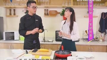 健康廚房:芒果鵝肝卷