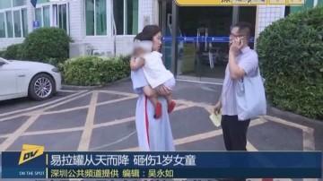 易拉罐从天而降 砸伤1岁女童