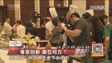 食在广州:粤菜创新 路在何方?