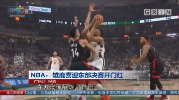 NBA:雄鹿喜迎东部决赛开门红