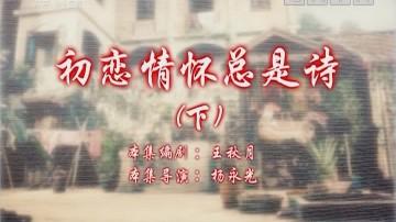 [2019-05-22]七十二家房客:初戀情懷總是詩(下)