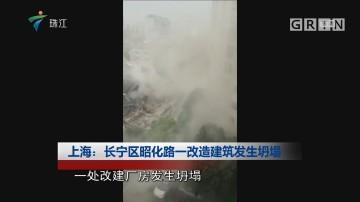 上海:长宁区昭化路一改造建筑发生坍塌
