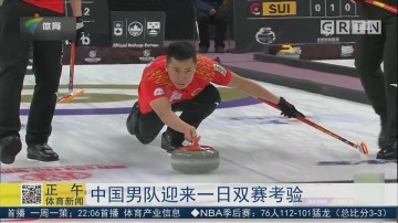 中国男队迎来一日双赛考验