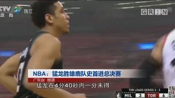NBA:猛龙胜雄鹿队史首进总决赛