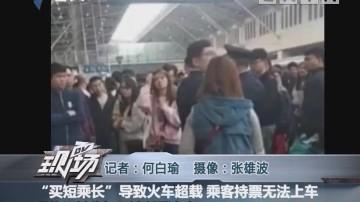 """""""买短乘长""""导致火车超载 乘客持票无法上车"""