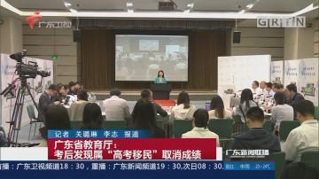 """广东省教育厅:考后发现属""""高考移民""""取消成绩"""