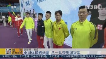 全国体操锦标赛 八一队夺男团冠军
