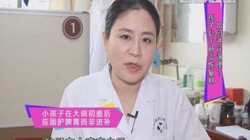 唔系小兒科:孩子處于肺炎恢復期 如何進行調理?