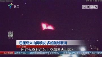 巴厘岛火山再喷发 多趟航班取消