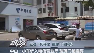 中山:小车铲入电信营业厅 玻璃门被撞碎