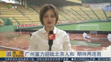 广州富力迎战北京人和 期待两连胜