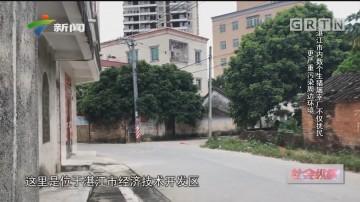 [HD][2019-06-25]社会纵横:湛江市内数个生猪屠宰厂不仅扰民 更严重污染周边环境