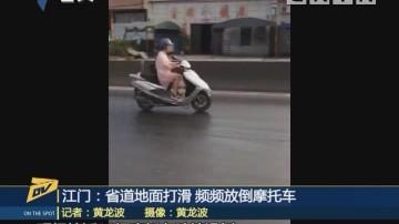 江门:省道地面打滑 频频放倒摩托车