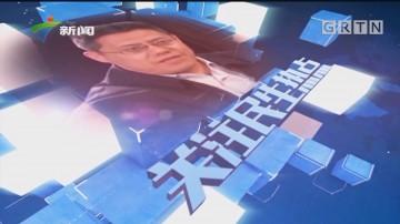 [HD][2019-06-02]权威访谈:广东:将扫黑除恶进行到底