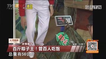 浓情端午:百斤粽子王!管百人吃饱